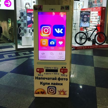 This Russian Vending Machine Will Sell You Fake Instagram Likes