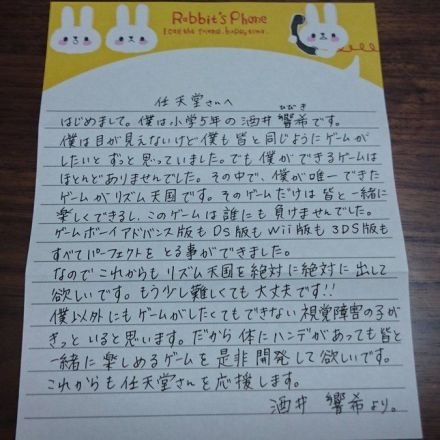 Blind Japanese boy sends Nintendo heartwarming thank you letter, gets amazing response