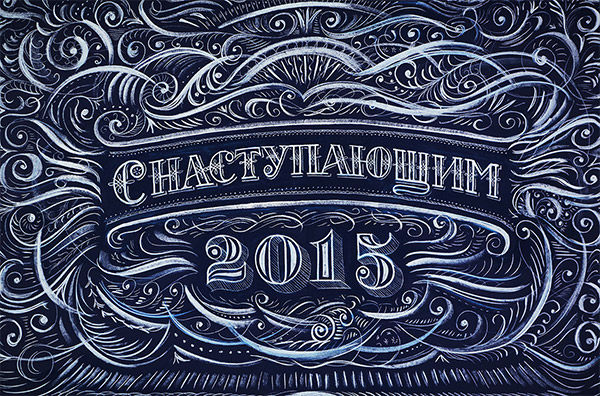CHALK LETTERING BY IGOR MUSTAEV