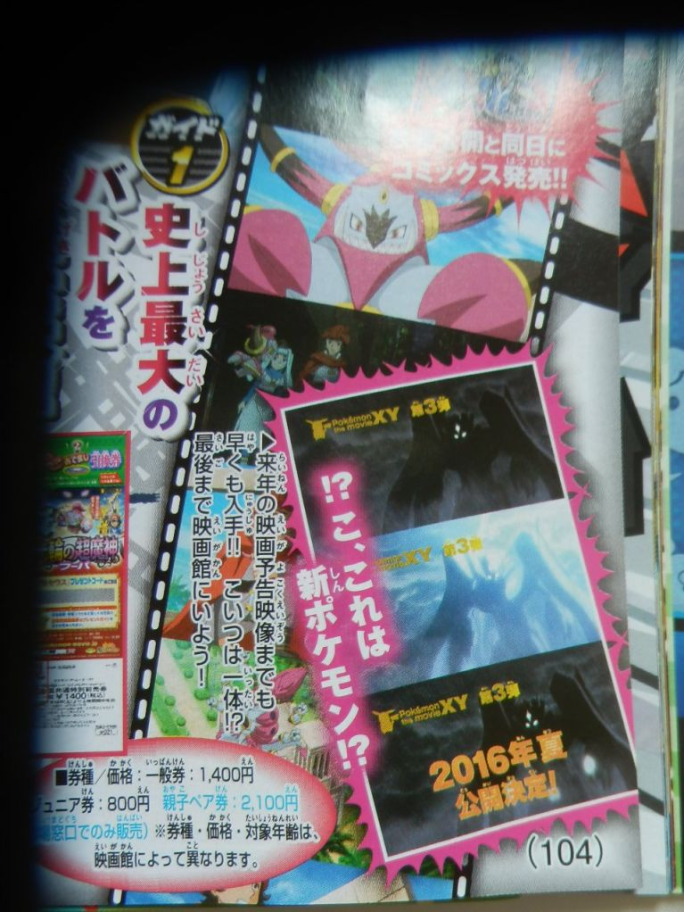 "Full Page CoroCoro Leak - August 2015. Text over the three images of unknown Pokemon  Translates to ""?! Is- Is this a new Pokémon?!"""