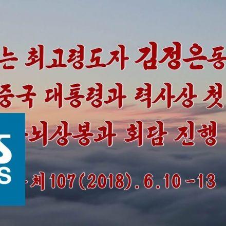 North Korea's Propaganda Feature About the Singapore Summit